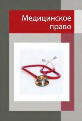 Дерягин Г.Б., Кича Д.И., Коновалов О.Е. Медицинское право
