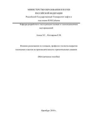 Алиев З.С., Котлярова Е.М. Влияние размещения по площади, профиля и полноты вскрытия газоносных пластов на производительность горизонтальных скважин