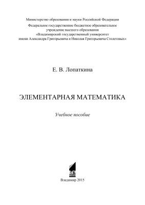 Лопаткина Е.В. Элементарная математика