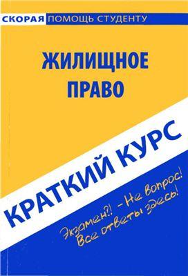 Антосевич Г.С. Краткий курс по жилищному праву