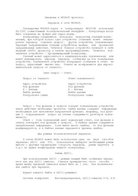 Описание протокола MODBUS. Руководство