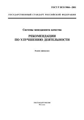 ГОСТ Р ИСО 9004-2001. Системы менеджмента качества