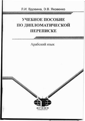 Вдовина Л.И., Яковенко Э.В. Учебное пособие по дипломатической переписке
