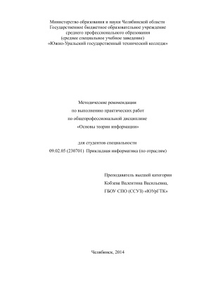 Кобзева В.В. Методические рекомендации по выполнению практических работ по общепрофессиональной дисциплине Основы теории информации