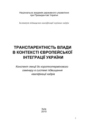 Афонін Е.А., Суший О.В.(уклад.) Транспарентність влади в контексті європейської інтеграції України