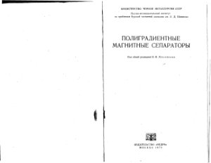 Мясников Н.Ф. Полиградиентные магнитные сепараторы