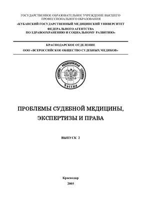 Породенко В.А. (ред.) Проблемы судебной медицины, экспертизы и права. Выпуск II