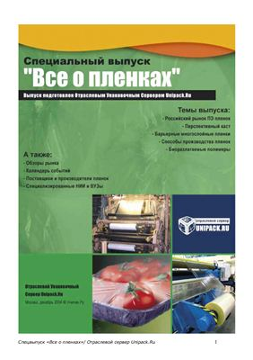 Журнал - Все о пленках №1, Декабрь 2004