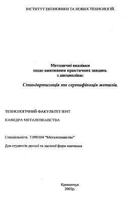 Авдєєв В.Ф., Мец Ю.С. Стандартизація та сертифікація металів