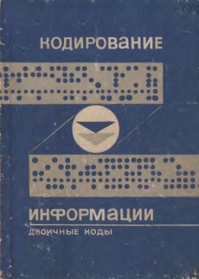 Березюк Н.Г. Кодирование информации (двоичные коды)