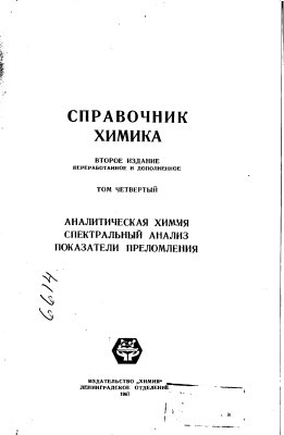 Никольский Б.П. (ред.) Справочник химика. Том 4