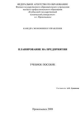 Лущикова А.П. Планирование на предприятии