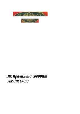 Косенко Н.Я., Вакуленко Т.М. Як правильно говорити українською