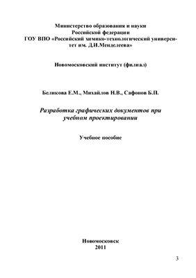Беликова Е.М., Михайлов Н.В., Сафонов Б.П. Разработка графических документов при учебном проектировании