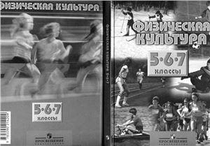 Виленский М.Я. и др. Физическая культура. 5-7 классы