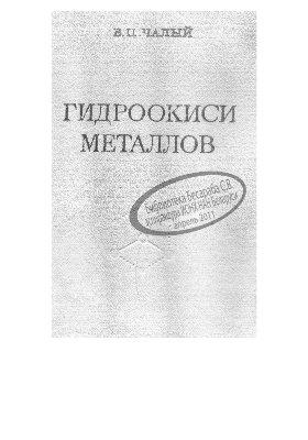Чалый В.П. Гидроокиси металлов (Закономерности образования, состав, структура и свойства)