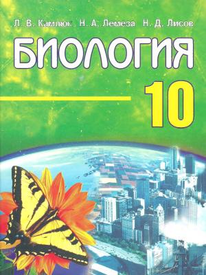 Камлюк Л.В., Лемеза Н.А., Лисов Н.Д. Биология. 10 класс. Базовый и повышенный уровни