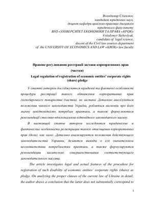 Січевлюк В. Правове регулювання реєстрації застави корпоративних прав (частки)