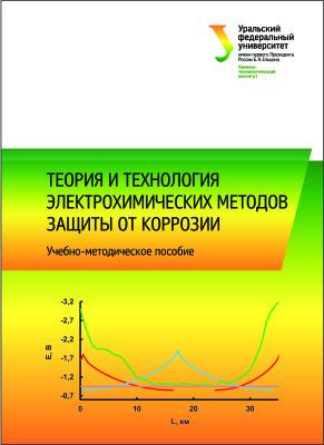 Ярославцева О.В. Рудой В.М. и др. Теория и технология электрохимических методов защиты от коррозии
