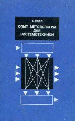 Холл А.Д. Опыт методологии для системотехники