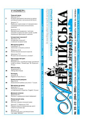 Англійська мова та література 2010 №22-23 (284-285) серпень