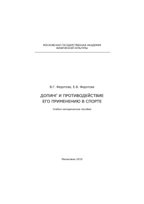 Федотова Е.В., Федотова В.Г. Допинг и противодействие его применению в спорте
