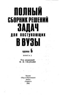 Сканави М.И Полный сборник решений задач для поступающих в вузы