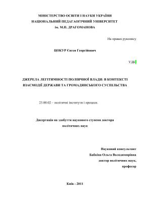 Цокур Є.Г. Джерела легітимності поліичної влади: в контексті взаємодії держави та громадянського суспільства