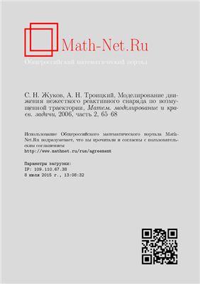 Жуков С.Н., Троицкий А.Н. Моделирование движения нежeсткого реактивного снаряда по возмущeнной траектории