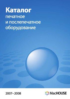 Каталог. Печатное и послепечатное оборудование MacHouse 2007-2008