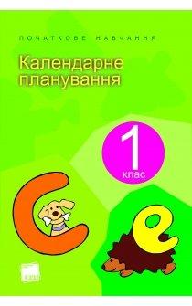 Телячук В.П., Лесіна О.В. Календарне планування. 1 клас