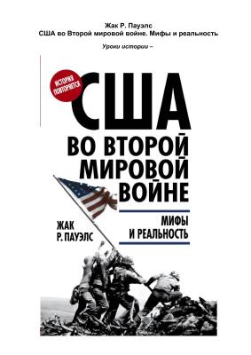 Пауэлс Жак Р. США во Второй мировой войне. Мифы и реальность