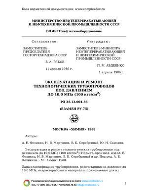 РД 38.13.004-86 - Эксплуатация и ремонт технологических трубопроводов под давлением до 10, 0 МПа