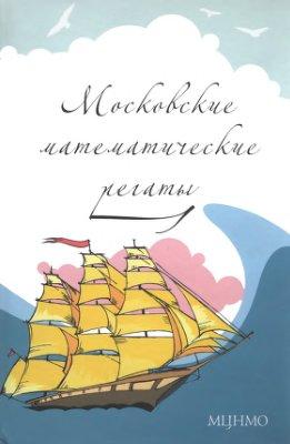Блинков А.Д., Горская Е.С., Гуровиц В.М. (сост.) Московские математические регаты