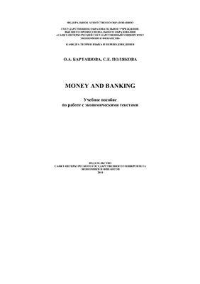 Барташова О.А., Полякова С.Е. Money and Banking