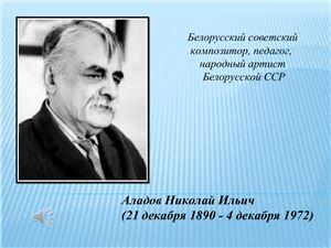 Николай Ильич Аладов