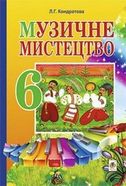 Кондратова Л.Г. Музичне мистецтво. 6 клас