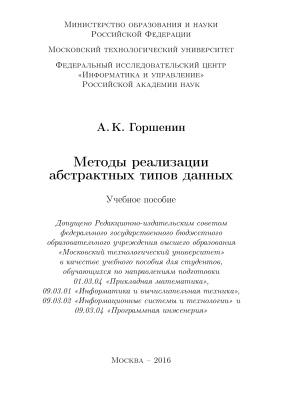 Горшенин А.К. Методы реализации абстрактных типов данных