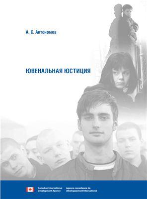 Автономов А.С. Ювенальная юстиция