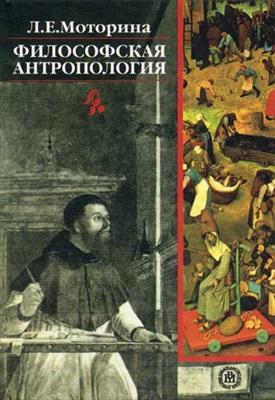Моторина Л.Е. Философская антропология