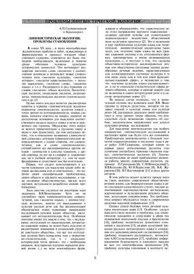 Сковородников А.П. Лингвистическая экология: проблемы становления