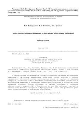 Райгородский В.М., Хрусталев В.Н., Ермолаев С.А. Экспертиза восстановления измененных и уничтоженных маркировочных обозначений