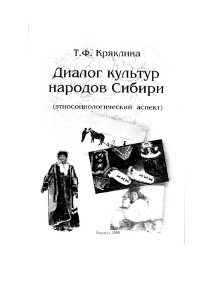 Кряклина Т.Ф. Диалог культур народов Сибири (этносоциологический аспект)