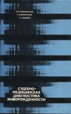 Смольянинов В.М., Ширинский П.П., Пашинян Г.А. Судебно-медицинская диагностика живорожденности