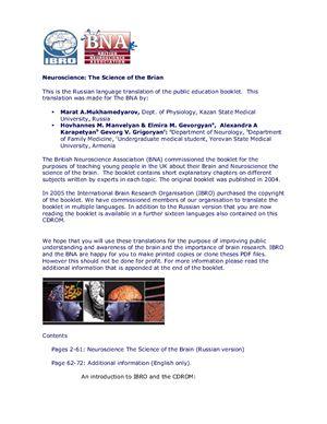 Гилл В. Наука о мозге введение для студентов