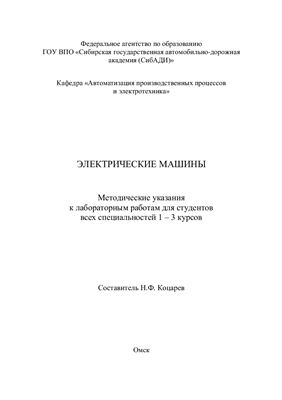 Коцарев Н.Ф. Электрические машины