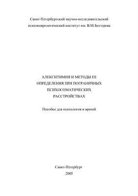 Ересько Д.Б. и др. Алекситимия и методы ее определения при пограничных психосоматических расстройствах