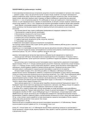 Рачков Л.И., Чуистова Л.И. Вспомогательные исторические дисциплины