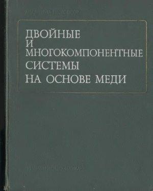 Дриц М.Е. и др. Двойные и многокомпонентные системы на основе меди. Справочник