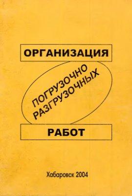 Семчугова Е.Ю. Организация погрузочно-разгрузочных работ